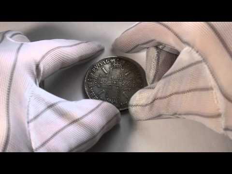 Монеты царской России определение подлинности как