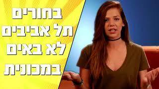 דייט ראשון בתל אביב זה החיים