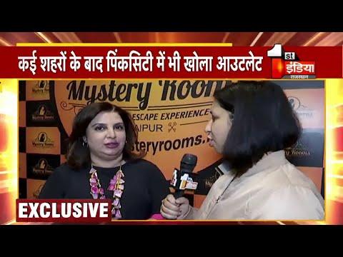 Jaipur में मिस्ट्री रूम्स का आउटलेट लॉन्च, फराह खान से First India की खास बातचीत