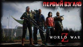 World War Z Стрим игры ➤ Прохождение Война миров Z на русском  ➤  Первый взгляд игры
