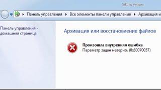 Ошибка при архивации 0x80070057   Error 0x80070057 Backup