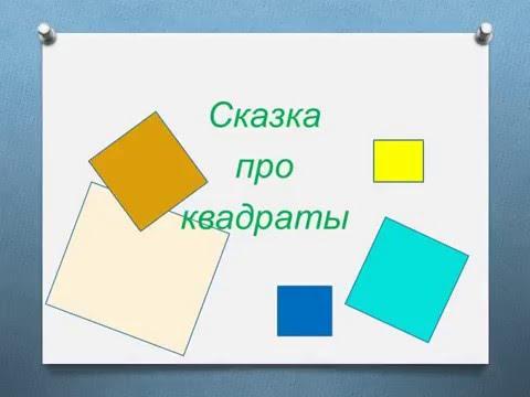Сказка про квадраты