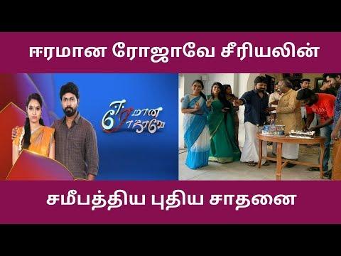 Eeramana Rojave Complete A Year   Upcoming Vijay TV Serial   Eeramana Rojave Today Episode