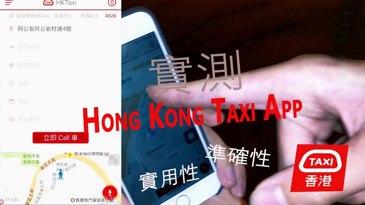 實測特快Call車|HKTaxi - 香港Call的士App - YouTube