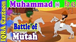 Battle of Mutah  || Prophet Muhammad Story Ep 45 | Prophet Stories for Kids | iqra cartoon
