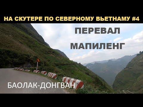 Путешествие на скутере по северному Вьетнаму #4. Баолак - Донгван. Перевал Мапиленг.