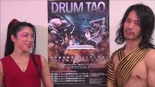 DRUM TAOの西亜里沙さん、江良拓哉さんからコメントが届きました。 東北...