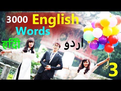 175 English words meaning आओ सीखें sentences | English vocabulary in Hindi Urdu | Bank PO, SSC CGL