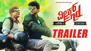 Weekend Trailer | New Kannada Trailer 2019 | Anant Nag, Milind | Sringeri Suresh | Manjunatha D