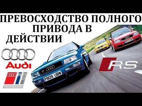 Audi RS 6/RS 2.ПРЕВОСХОДСТВО ПОЛНОГО ПРИВОДА В ДЕЙСТВИИ.