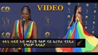 Tiffany Haddish's Emmys Dress Paid Homage to Her Dad's Home Country