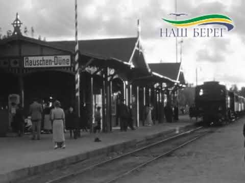 Raushen 1934 довоенный Светлогорск