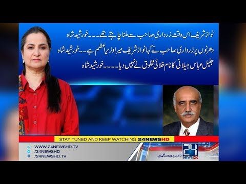 Nasim Zehra  | 25 May 2018 | 24 News HD