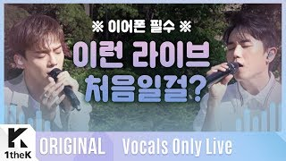 Vocals Only Live Mr은 거들 뿐 Onestar 임한별 May We Bye 오월의 어느 봄날 Feat Chen 첸 MP3