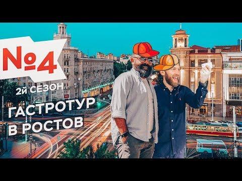 Обзор ресторанов Ростова.Бизнес форум Атланты.