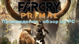 Прохождение - обзор Far Cry Primal на PC Начало # 1