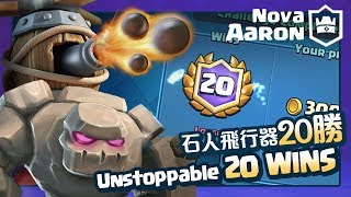 【Nova l Aaron】20 WINS with Golem Flying Machine Deck 石人飛行器完美碾壓20勝