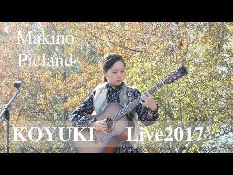 Makino Picland Live 2017 KOYUKI マキノdeアコギ