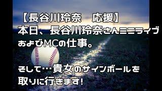 長谷川玲奈さんがサインボールを投げるそうなので、取りに行きたいと思います。 まあライブを普通に楽しみたいので、基本は肩肘張らずに行きますけど。