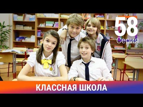 Классная Школа. 58 Серия. Сериал. Комедия. Амедиа