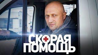 сериал Скорая помощь -  трейлер 2018
