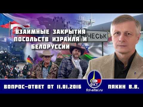 Валерий Пякин. Взаимные закрытия посольств Израиля и Белоруссии