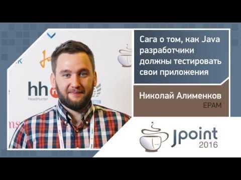 Николай Алименков — Сага о том, как Java-разработчики должны тестировать свои приложения