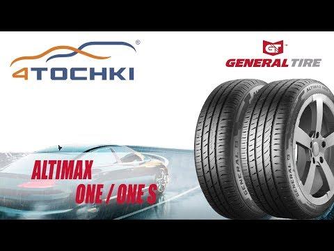 Летние шины General Altimax One и One S