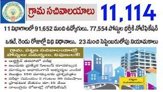 AP Grama Sachivalayam | 11,114 Sachivalayams - 1 Lakh 60 Thousand Posts by BA