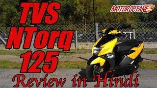 TVS NTorq 125 Review in Hindi | MotorOctane