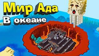 Я ПЕРЕНЁС АД В ОБЫЧНЫЙ МАЙНКРАФТ МИР!  - Minecraft 1.16.4 #50
