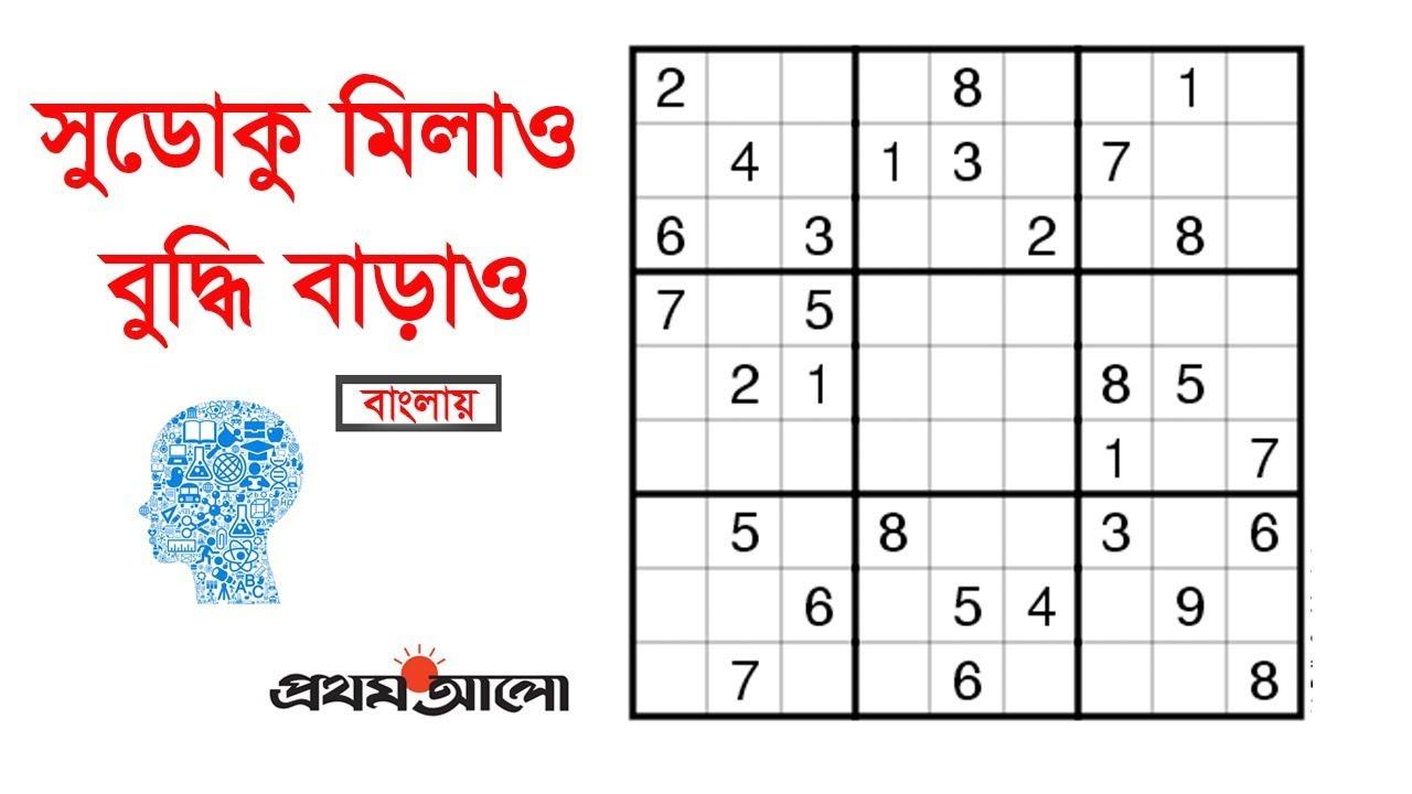 How to Solve Sudoku | Bangla Tutorial