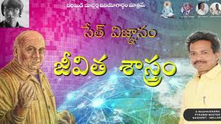 Seth concept on Life Science by Raghavendra rao naidupeta