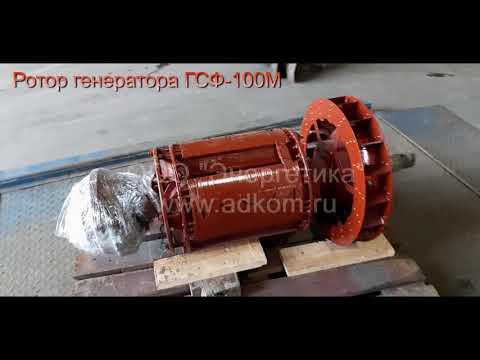 Ротор генератора ГСФ-100М (вал, крыльчатка, 4-х пол.намотка) - видео