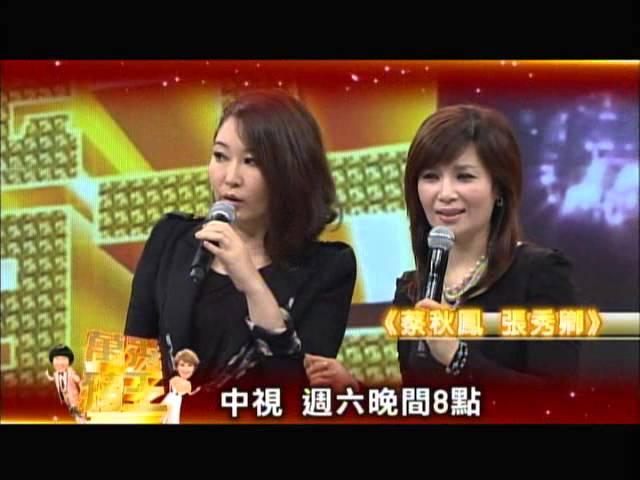 中視5/24「萬秀豬王」#93精采預告/ 張秀卿+蔡秋鳳
