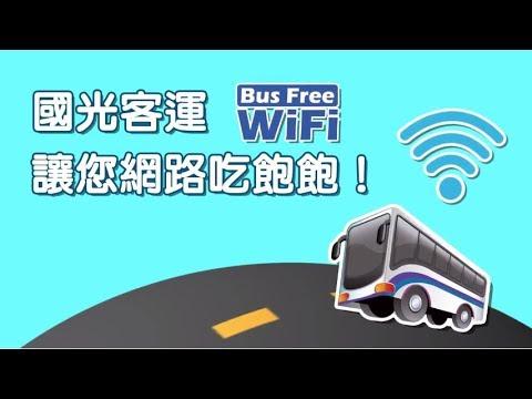 國光客運車內 Free WiFi使用宣導影片