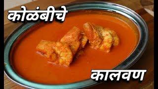 अस्सल मालवणी कोळंबीचे कालवण   Authentic Malvani Prawns Curry   Recipe By Harsh Desai