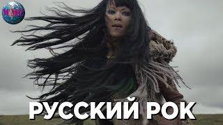 РУССКИЙ РОК | ПОДБОРКА РУССКОГО РОКА - 10 Февраля 2019