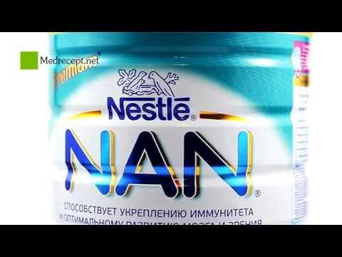 NAN 1 Сухая молочная смесь с рождения