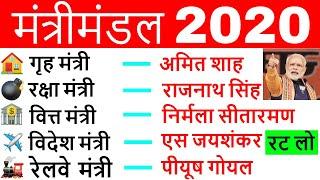 मोदी मंत्रिमंडल 2020   वर्तमान में कौन क्या है?   wartman me kon kya hai 2020   current affairs 2020