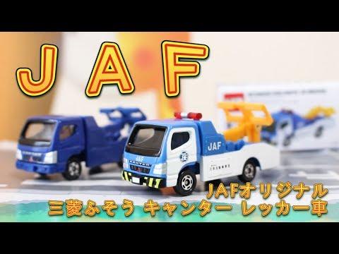 あれっキャンターじゃなくてダイナなんですね特注トミカ JAF 三菱ふそう キャンター レッカー車 #トミカ #JAF