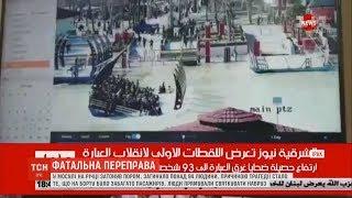 В Іраку затонув пором з людьми, щонайменше 94 загиблих