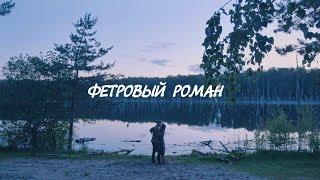 Трейлер фильма «ФЕТРОВЫЙ РОМАН»