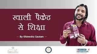 खाली पैकेट से शिक्षा | ZIIEI | Dhirendra Gautam
