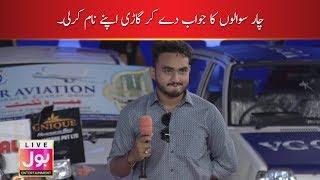 4 Sawaloon Ka Jawab Dekar Gari Apny Nam Karli | Game Show Aisay Chalay Ga with Danish Taimoor