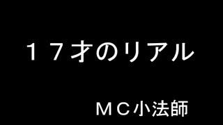 17才のリアル / MC小法師 【狐火/27才のリアル REMIX】 thumbnail