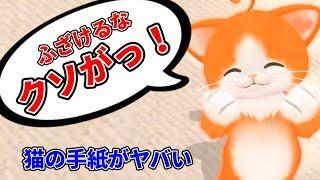 教えたことを全て無視して書いたネコの手紙がヤバい thumbnail