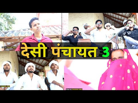 Desi Panchayat 3 || Panchayat || Chauhan...