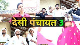 Desi Panchayat 3    Panchayat    Chauhan Vines thumbnail