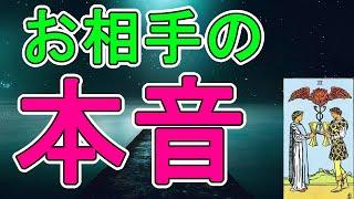 お相手の現在の本音【タロット占い】